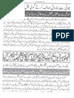 Aurat Par Tashadud |/Woman PunishmenT  6569