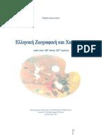 Ελληνική Ζωγραφική και Χαρακτική_ΜΙ_ΕΛΠ49_2011α (1).pdf