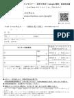 google講演会チラシ(裏).pdf