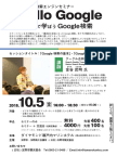 google講演会チラシ(表)