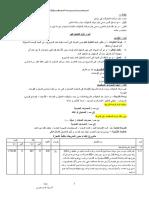 حساب المقاولات.pdf