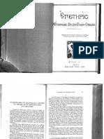 Ksingopulos, Predstave Longina u Raspecu.pdf