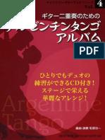 Argentine_Tango_Album_For_Two_Guitars_Vol_4_Arr_Koichi_Kezuka.pdf