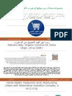 تجارب شراء من موقع اي هيرب بالعربي