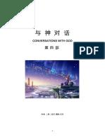 与神为友.pdf