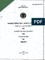 Madhya Pradesh Civil Service Conduct rules 1965.pdf
