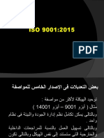 ISO 9001-2015 Arabic power point