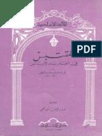 Al Moqtabas