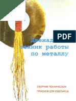 12_tekhnik_raboty_po_metallu_SBORNIK_TEKhNIChESKIKh_PRIEMOV_DLYa_YuVELIROV.pdf