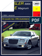 Chrysler 300c Dodge Magnum 2004 Arus
