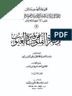 مطهرة القلوب من قترة العيوب - محمد مولود بن أحمد فال الموريتاني