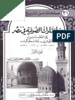 خانقوات الصوفية في مصر - عاصم محمد رزق