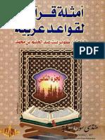 Amthela_quraania2 أمثلة قرآنية لقواعد عربية2