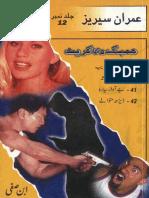 IS_Jild_12_Paksociety_com.pdf