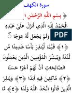 سورة الكهف خط كبيرجداً 34صفحة PDF