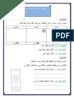 تقييم-سنة-2-سداسي-اوّل-عدد3-رياضيات