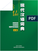Diccionario De Chino Con Pinyin.pdf