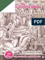 SrikrishnaSahasranamamMalayalam.pdf