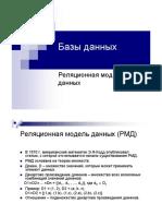 db03_rmd