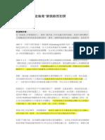 """""""滬深港""""→ """"紐倫港""""發展路徑初探"""