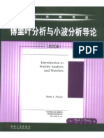 [Mark_A._Pinsky]_Introduction_to_Fourier_Analysis_(BookFi).pdf