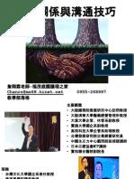 107.08.30-福茂庭園護理之家-長照服務機構-人際關係與溝通-詹翔霖副教授 (1)