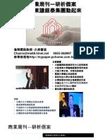 107.08.29-專業精神與自我管理 -久舜營造-詹翔霖副教授