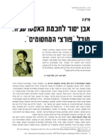 14071197 the Art of Strategy Hebrew