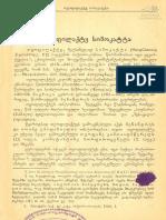40013 - თეოფილაქტე სიმოკატტას ცნობები საქართველოს შესახებ
