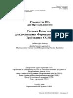 300019 FDA QualitySystem