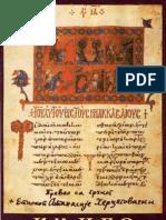 knjige_makavejske_komplet