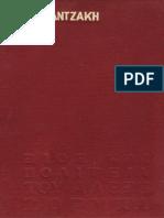 210386084-149681461-Βίος-και-πολιτεία-του-Αλέξη-Ζορμπά.pdf