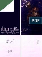 Kaaba e Ishq by Muzaffar Warsi (Majmoa e Hamd o Naat)