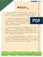 303019160 Mathematics Teacher Guide