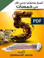 Secrets of taking profits from khamasat.pdf