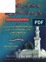 06. Mulakhos mufid fi ilmi tajwid.pdf