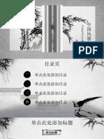 动态打开卷轴墨竹竹子PPT模板.pptx