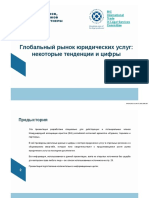 Global Legal Services Some Figures 2012 - Mchp Рус