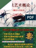 中国书法艺术.ppt