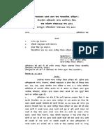 False & fabricated Dowry Case alongwith 307 IPC completely farzi