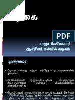 பீடிகை முடிவு.pdf