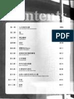 摸透电贝司.pdf