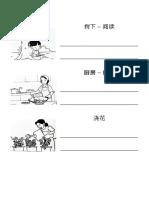看图写话练习