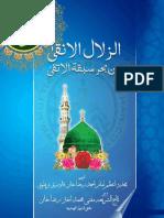 Azzulal_al_anqa by Akthar Raza Khan