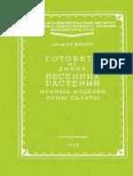 дикоросы_боссэ_1942
