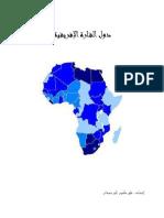 دول القارة الإفريقية.pdf