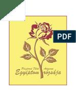 Pásztorné Földi Adrienne - Egyiptom Rózsája