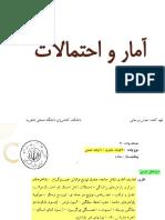 Statistics in Persian
