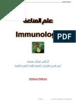 مقدمة علم المناعة( Immunology)