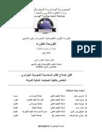 آفاق إصلاح نظام المحاسبة العمومية الجزائري
